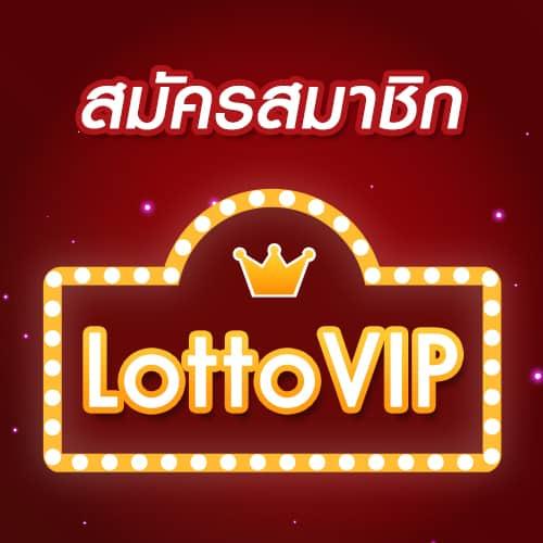 สมัครสมาชิก Lottovip